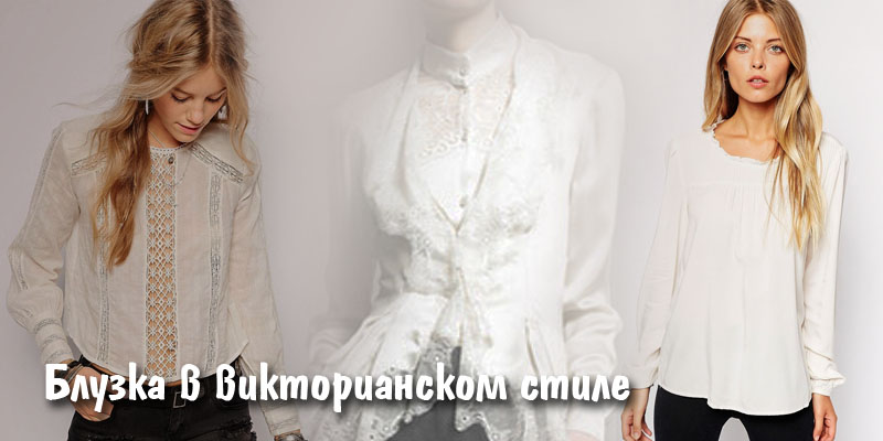 Блузка в викторианском стиле