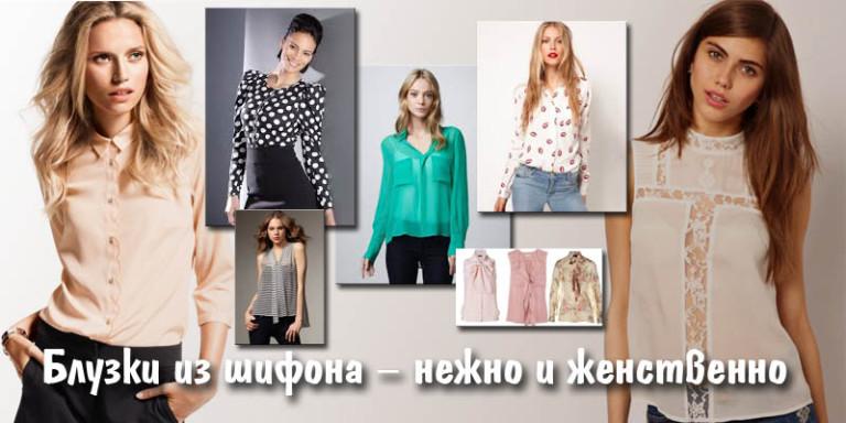 Модная Блузка С Доставкой